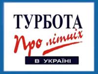 """""""Турбота про літніх в Україні"""""""